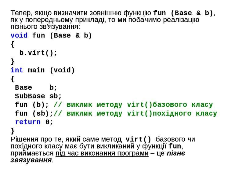 Тепер, якщо визначити зовнішню функцію fun (Base & b), як у попередньому прик...