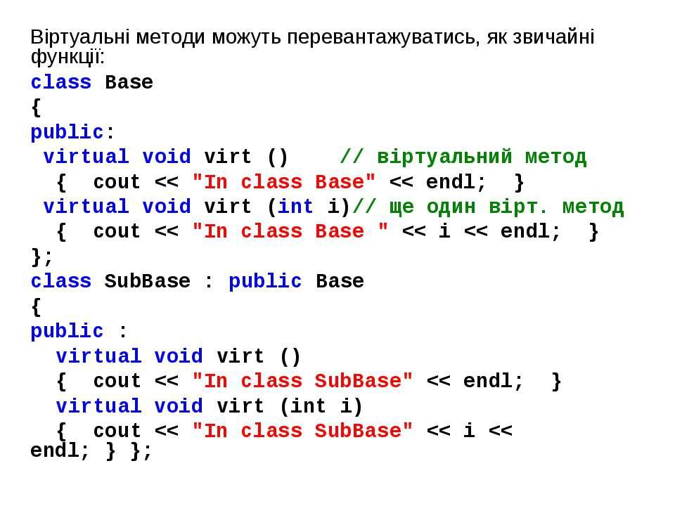 Віртуальні методи можуть перевантажуватись, як звичайні функції: class Base {...