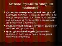 Методи, функції та завдання політології. діалектико-матеріалістичний метод, я...