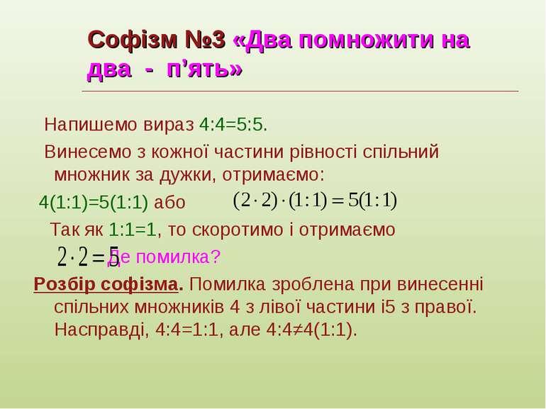Софізм №3 «Два помножити на два - п'ять» Напишемо вираз 4:4=5:5. Винесемо з к...