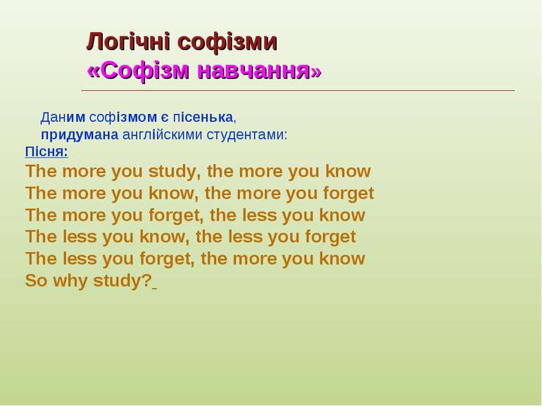 Логічні софізми «Софізм навчання» Даним софізмом є пісенька, придумана англій...