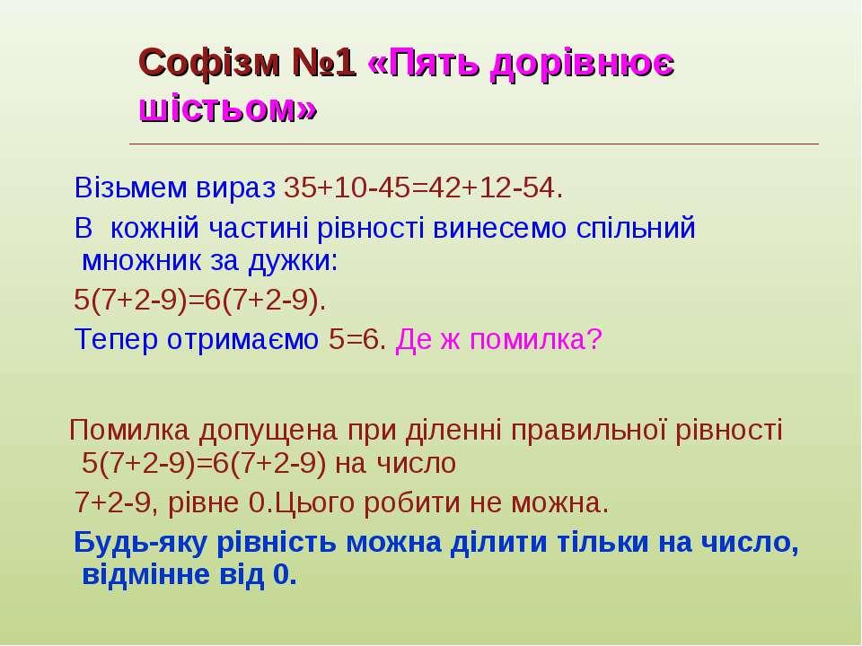 Софізм №1 «Пять дорівнює шістьом» Візьмем вираз 35+10-45=42+12-54. В кожній ч...