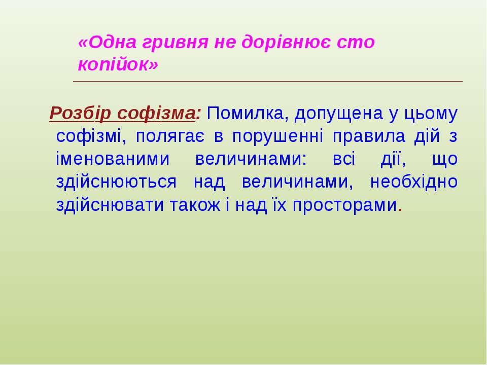 Розбір софізма: Помилка, допущена у цьому софізмі, полягає в порушенні правил...