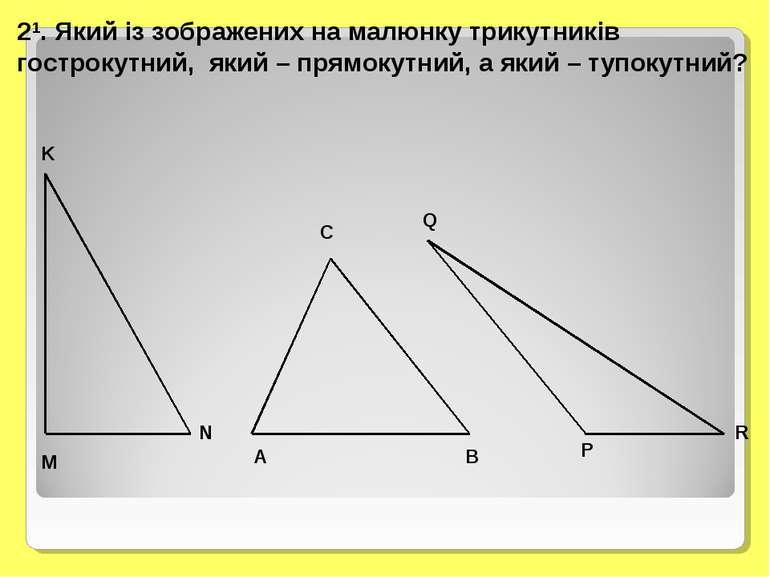 21. Який із зображених на малюнку трикутників гострокутний, який – прямокутни...