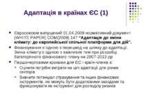 Адаптація в країнах ЄС (1) Євросоюзом випущений 01.04.2009 нормативний докуме...