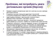 Проблеми, які потребують уваги регіональних органів (Херсон): Провести аналіз...