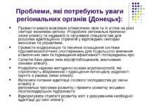 Проблеми, які потребують уваги регіональних органів (Донецьк): Провести аналі...