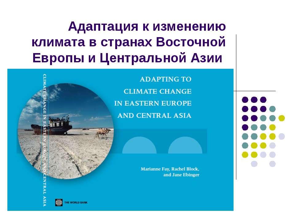 Адаптация к изменению климата в странах Восточной Европы и Центральной Азии