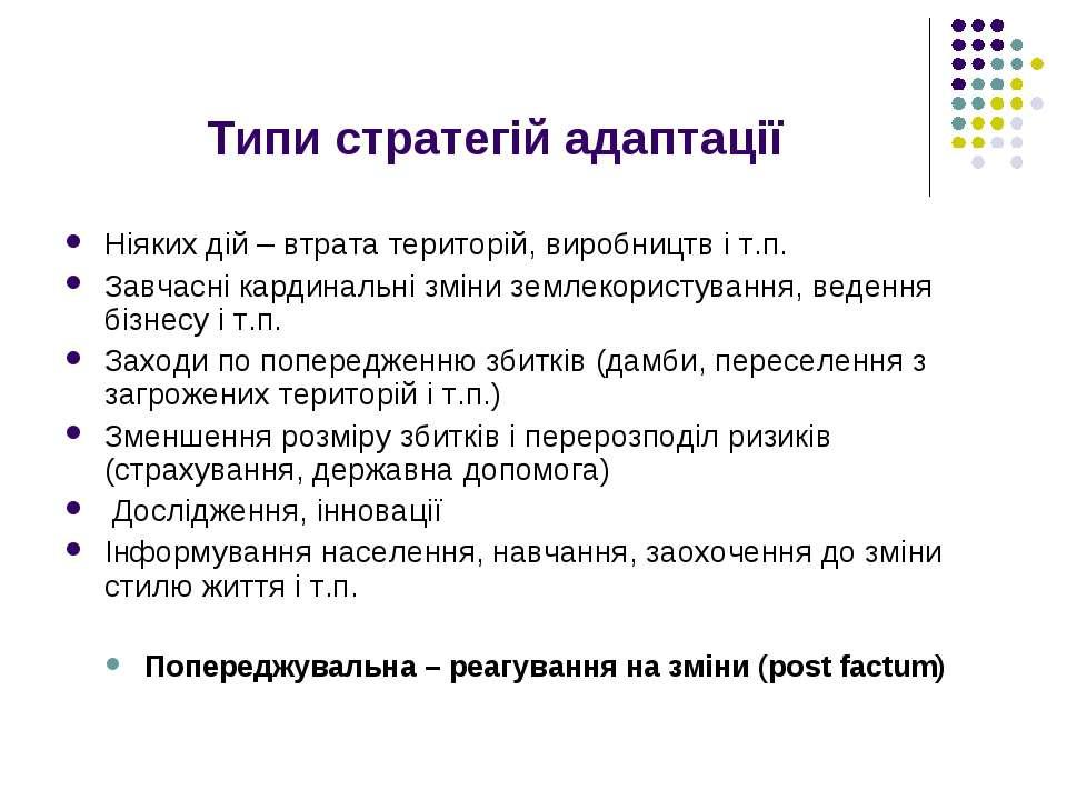 Типи стратегій адаптації Ніяких дій – втрата територій, виробництв і т.п. Зав...