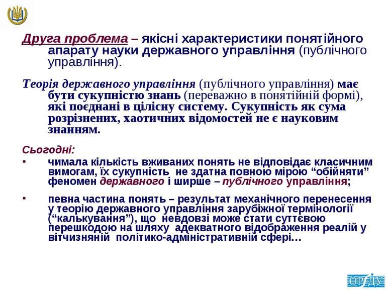 Друга проблема – якісні характеристики понятійного апарату науки державного у...