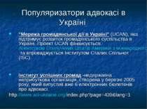 """Популяризатори адвокасі в Україні """"Мережа громадянської дії в Україні"""" (UCAN)..."""