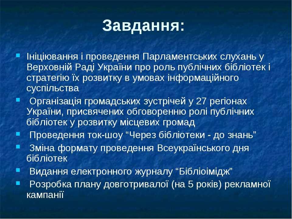 Завдання: Ініціювання і проведення Парламентських слухань у Верховній Раді Ук...