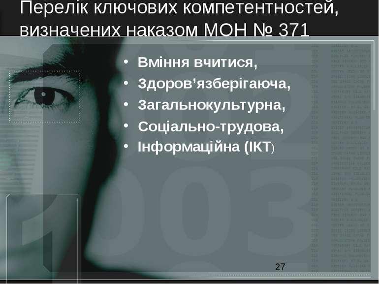 Перелік ключових компетентностей, визначених наказом МОН № 371 Вміння вчитися...