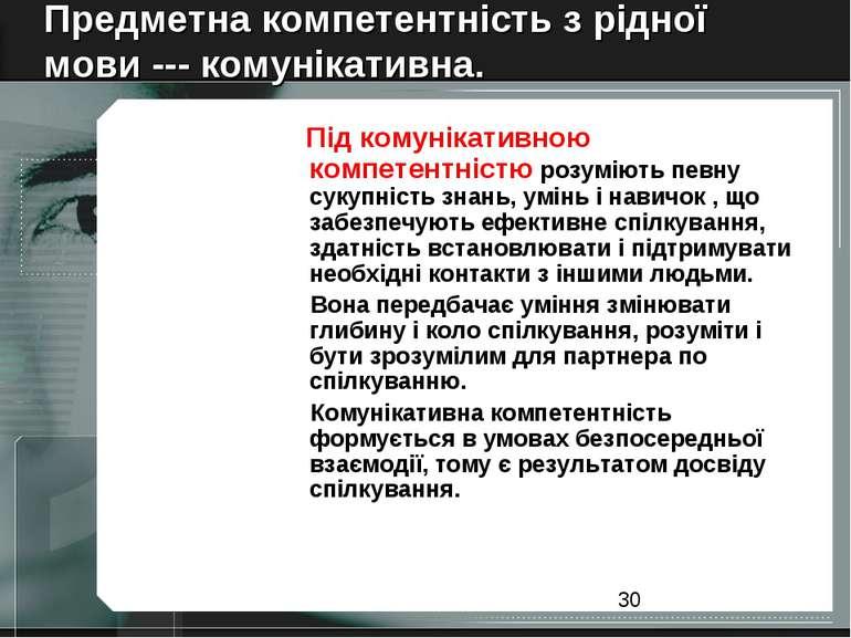 Предметна компетентність з рідної мови --- комунікативна. Під комунікативною ...