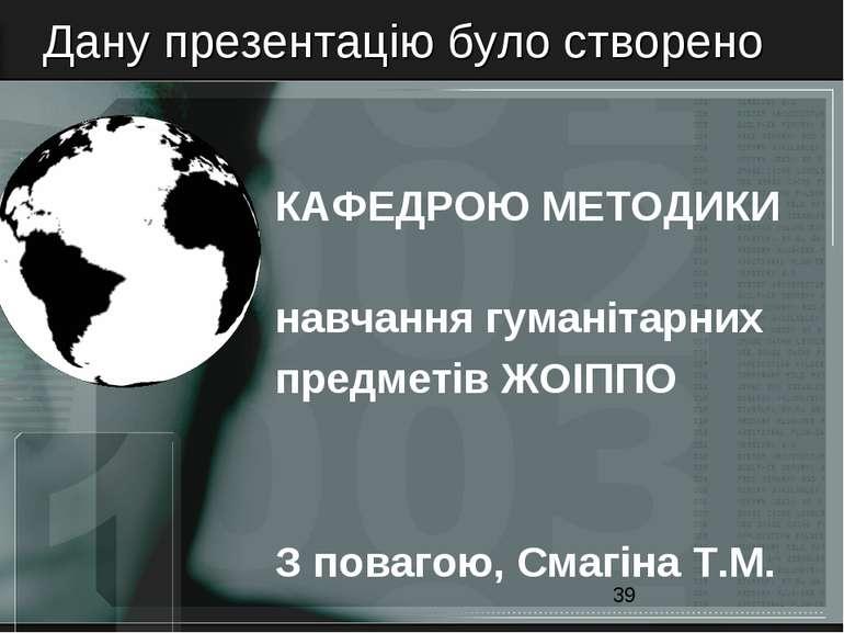 Дану презентацію було створено КАФЕДРОЮ МЕТОДИКИ навчання гуманітарних предме...
