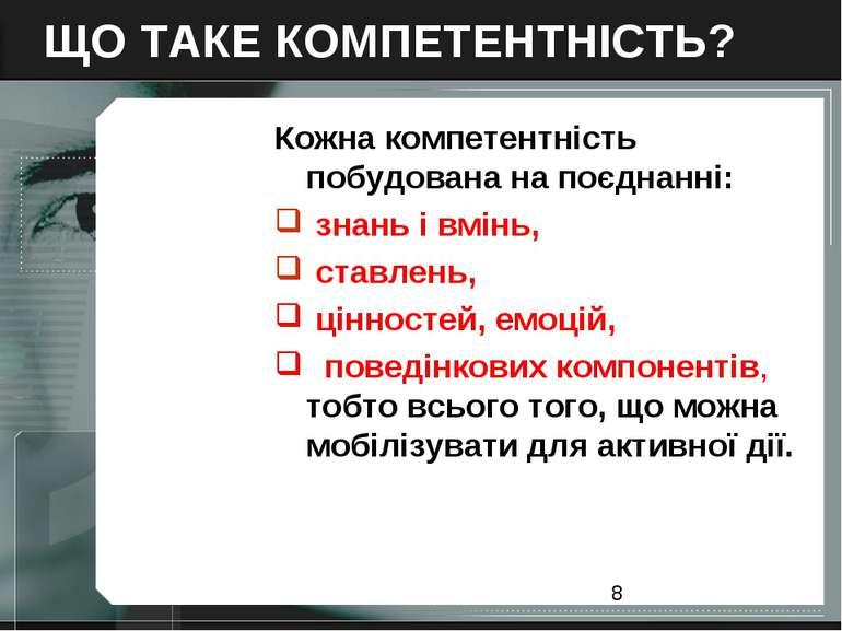 ЩО ТАКЕ КОМПЕТЕНТНІСТЬ? Кожна компетентність побудована на поєднанні: знань і...