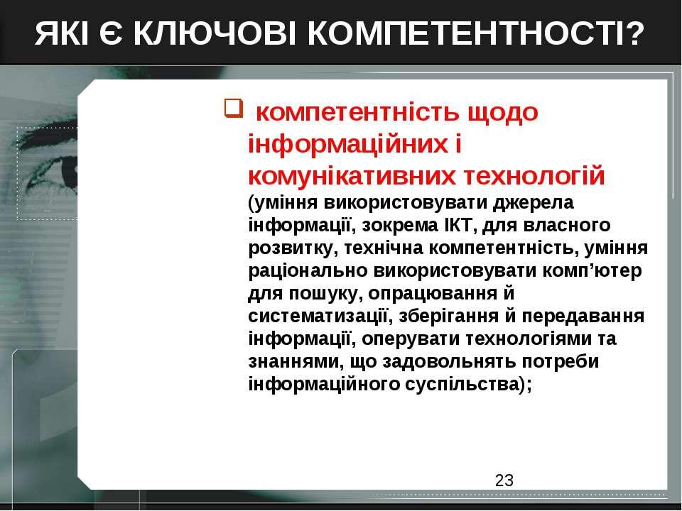 ЯКІ Є КЛЮЧОВІ КОМПЕТЕНТНОСТІ? компетентність щодо інформаційних і комунікатив...