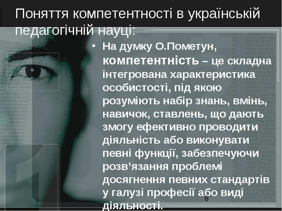 Поняття компетентності в українській педагогічній науці: На думку О.Пометун, ...