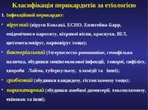 Класифікація перикардитів за етіологією 1. Інфекційний перикардит: вірусний (...