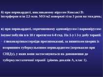б) при перикардиті, викликаному вірусом Коксакі В: інтерферон п/ш 2,5 млн. МО...