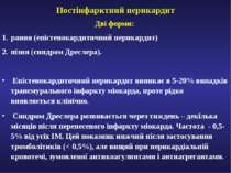 Постінфарктний перикардит Дві форми: рання (епістенокардитичний перикардит) п...