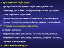 6. Травматичний перикардит: при прямому пошкодженні перикарда (проникаюча тра...