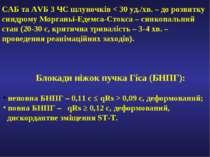 Блокади ніжок пучка Гіса (БНПГ): неповна БНПГ – 0,11 c ≤ qRs > 0,09 c, деформ...