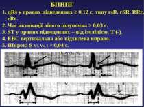 БПНПГ 1. qRs у правих відведеннях ≥ 0,12 с, типу rsR, rSR, RRr, rRr. 2. Час а...