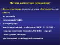 Методи діагностики перикардиту 1. Діагностичні заходи, що застосовуються обов...