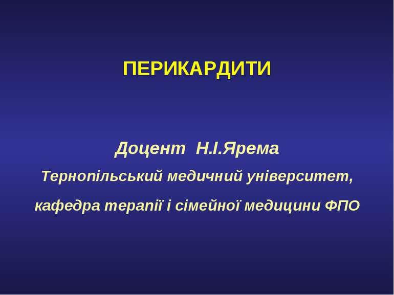 ПЕРИКАРДИТИ Доцент Н.І.Ярема Тернопільський медичний університет, кафедра тер...