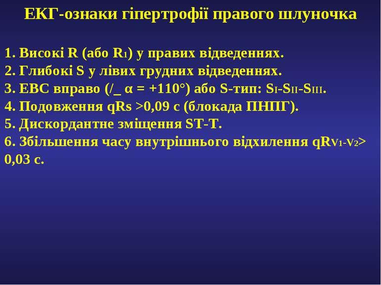 ЕКГ-ознаки гіпертрофії правого шлуночка 1. Високі R (або R1) у правих відведе...