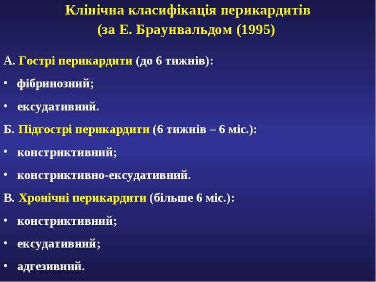 Клінічна класифікація перикардитів (за Е. Браунвальдом (1995) А. Гострі перик...