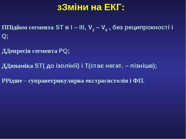 зЗміни на ЕКГ: ППідйом сегмента ST в І – ІІІ, V2 – V6 , без реципрокності і Q...