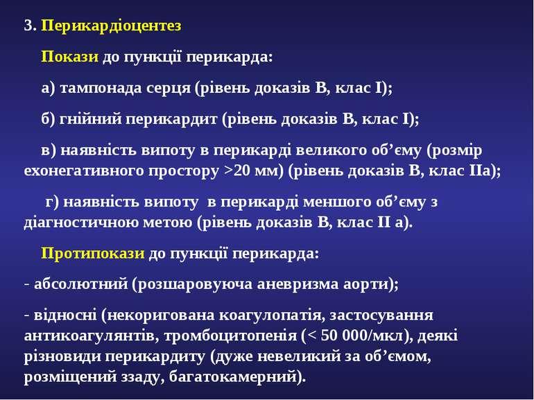 3. Перикардіоцентез Покази до пункції перикарда: а) тампонада серця (рівень д...