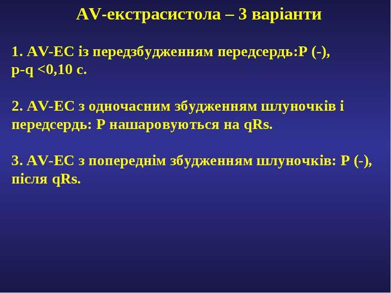 AV-екстрасистола – 3 варіанти 1. AV-ЕС із передзбудженням передсердь:Р (-), p-q