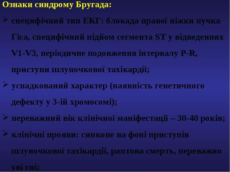 Ознаки синдрому Бругада: специфічний тип ЕКГ: блокада правої ніжки пучка Гіса...