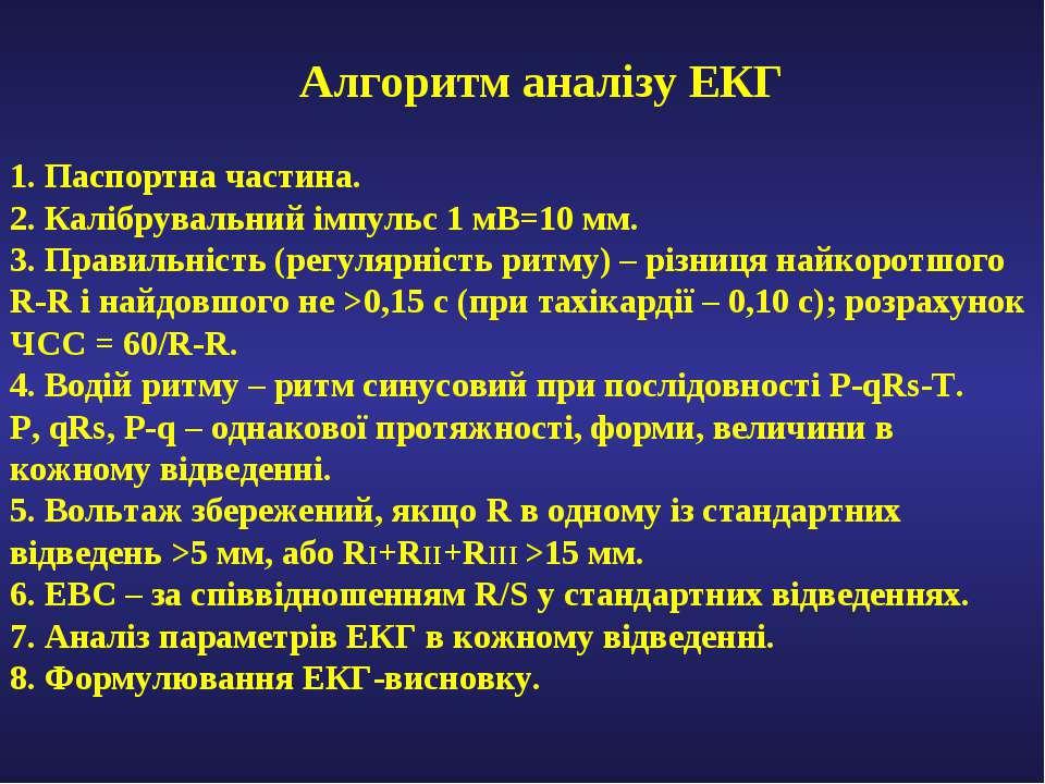 Алгоритм аналізу ЕКГ 1. Паспортна частина. 2. Калібрувальний імпульс 1 мВ=10 ...
