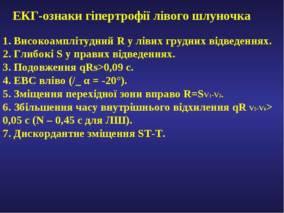 ЕКГ-ознаки гіпертрофії лівого шлуночка 1. Високоамплітудний R у лівих грудних...