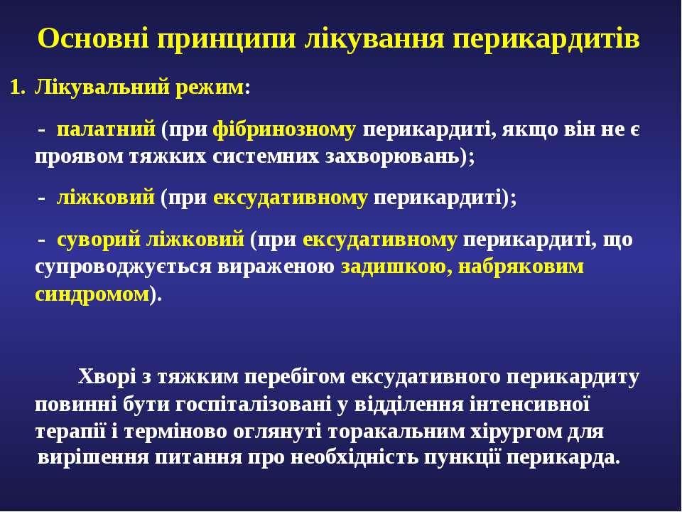 Основні принципи лікування перикардитів Лікувальний режим: - палатний (при фі...