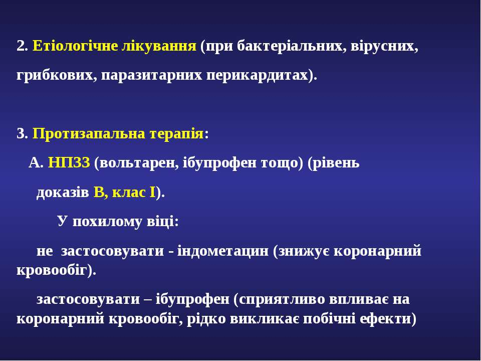 2. Етіологічне лікування (при бактеріальних, вірусних, грибкових, паразитарни...