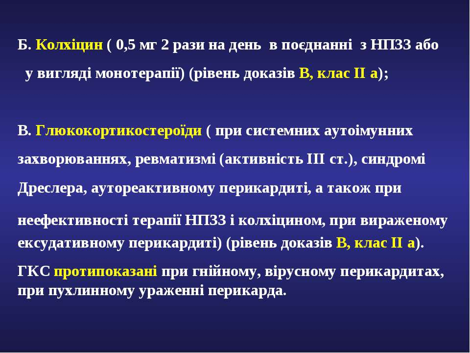 Б. Колхіцин ( 0,5 мг 2 рази на день в поєднанні з НПЗЗ або у вигляді монотера...