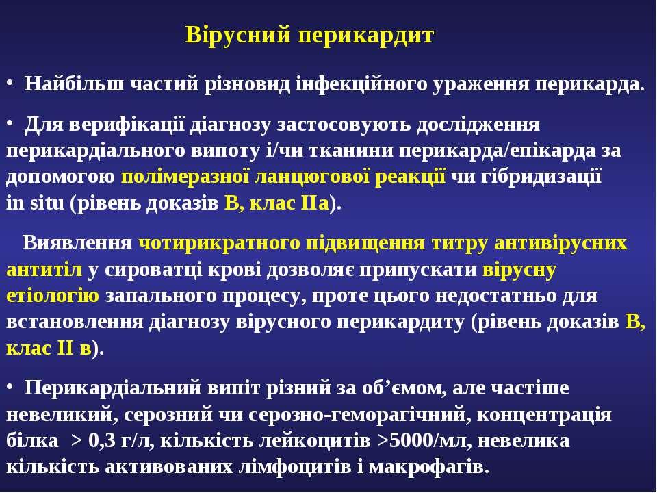 Вірусний перикардит Найбільш частий різновид інфекційного ураження перикарда....