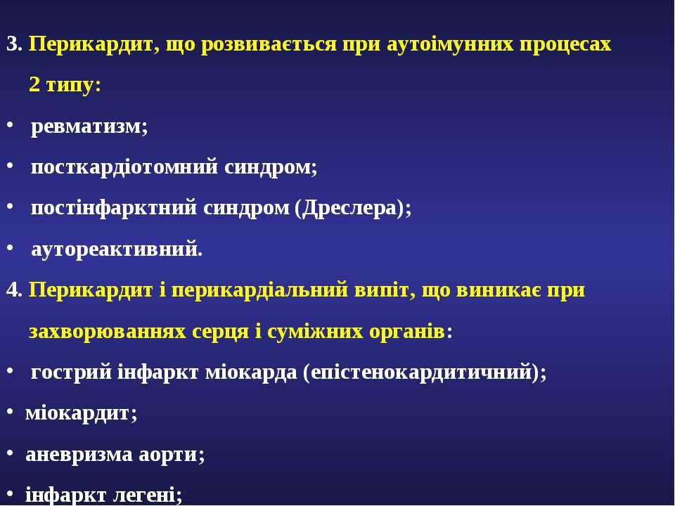 3. Перикардит, що розвивається при аутоімунних процесах 2 типу: ревматизм; по...