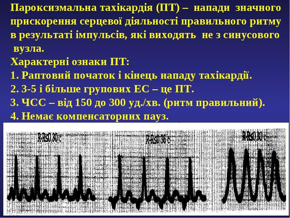 Пароксизмальна тахікардія (ПТ) – напади значного прискорення серцевої діяльно...