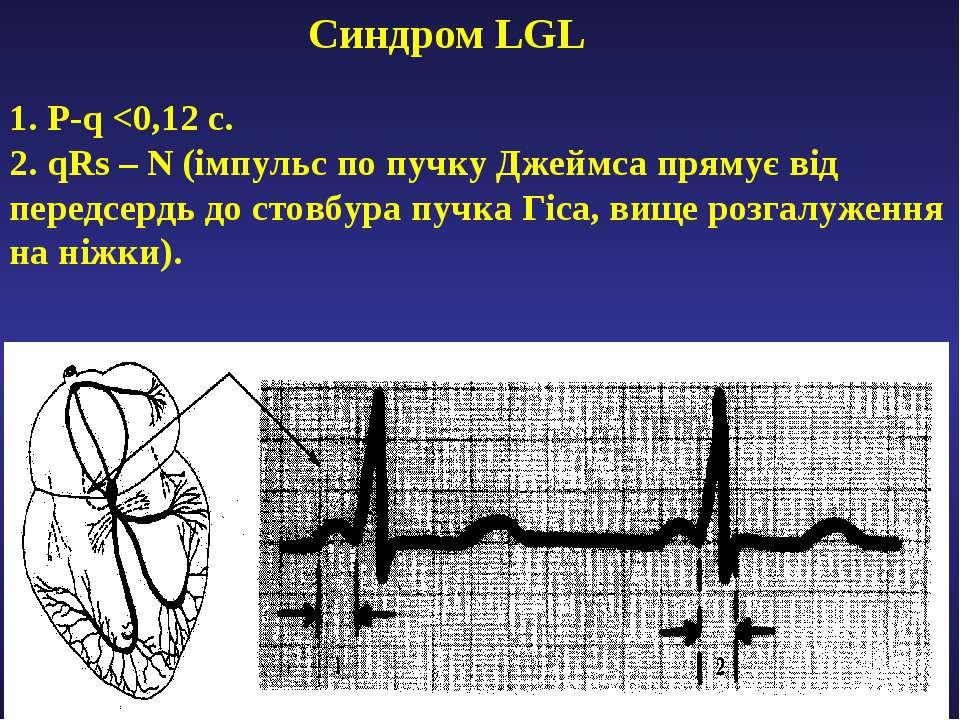 Синдром LGL 1. P-q