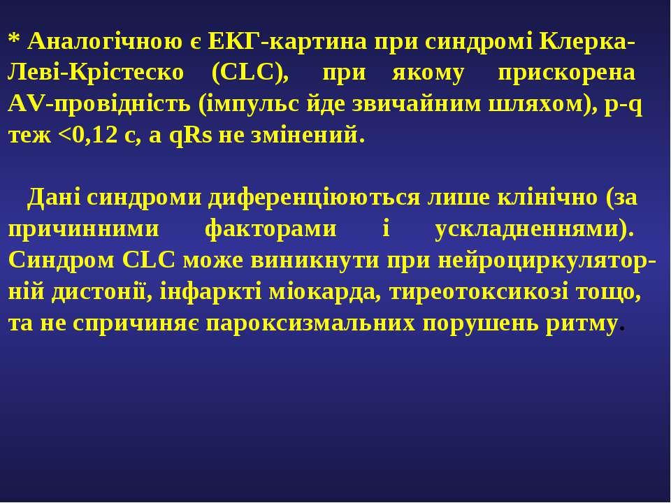 * Аналогічною є ЕКГ-картина при синдромі Клерка- Леві-Крістеско (CLC), при як...