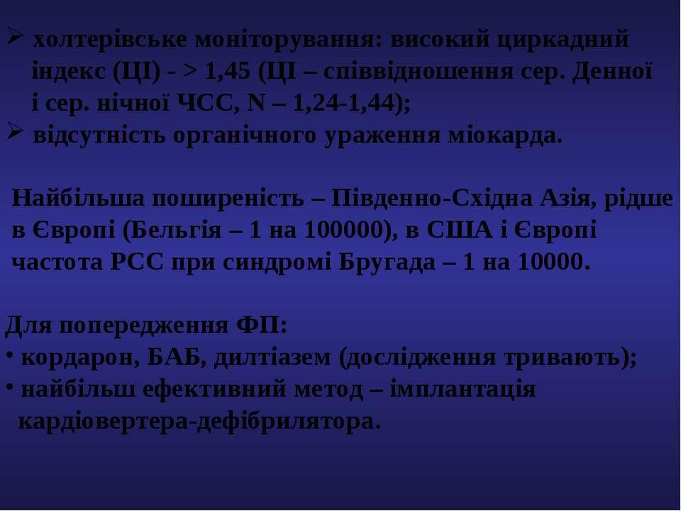 холтерівське моніторування: високий циркадний індекс (ЦІ) - > 1,45 (ЦІ – спів...