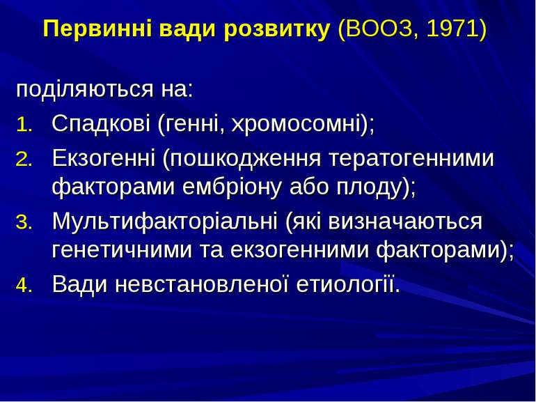 Первинні вади розвитку (ВООЗ, 1971) поділяються на: Спадкові (генні, хромосом...