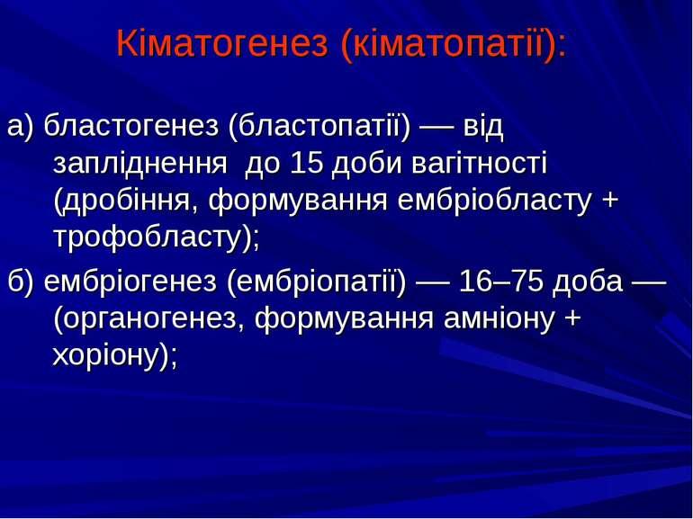 Кіматогенез (кіматопатії): а) бластогенез (бластопатії) –– від запліднення до...