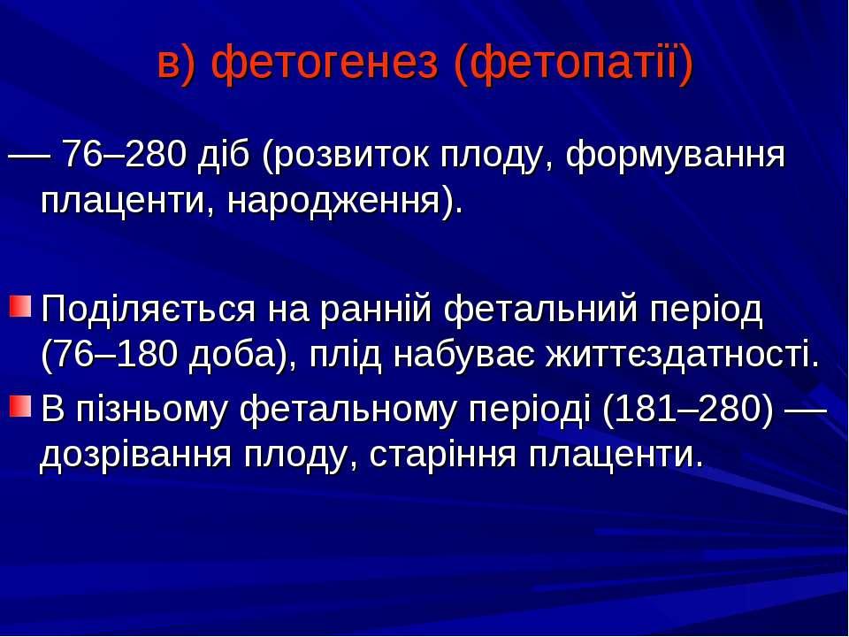 в) фетогенез (фетопатії) –– 76–280 діб (розвиток плоду, формування плаценти, ...